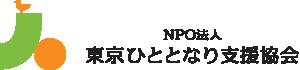 NPO法人東京ひととなり支援協会