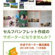 kouza-flyer_PAGE0000