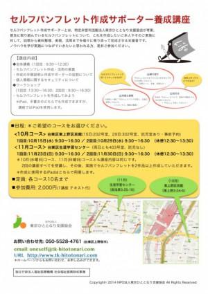 kouza-flyer_PAGE0001