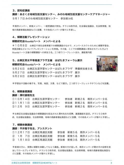 2014-keichou3