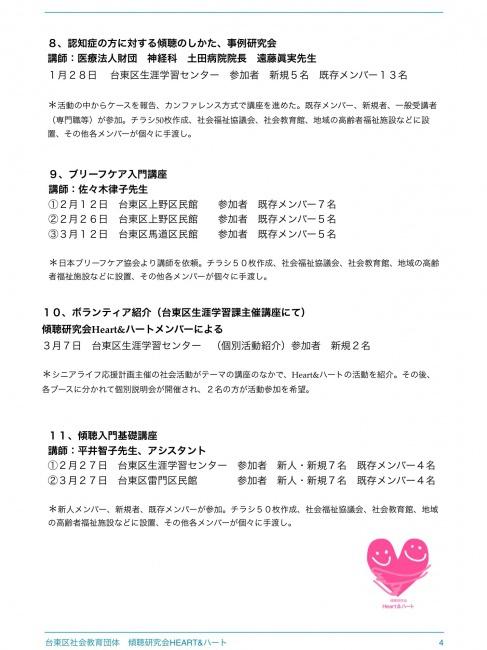 2014-keichou4