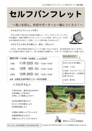 201510-flyer-1