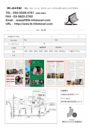 201510-flyer-2