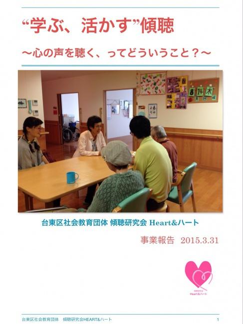 2014-keichou1