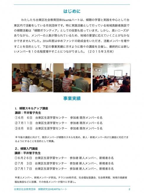 2014-keichou2