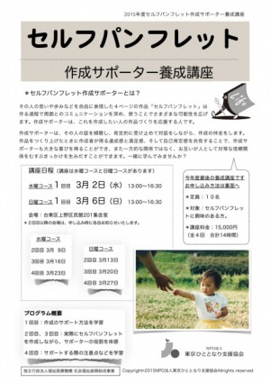 201603_flyer01