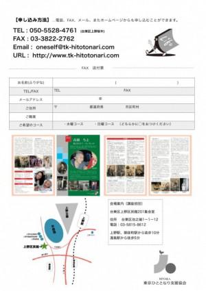 201603_flyer02