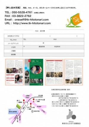 2016.5 養成講座チラシ _PAGE0001