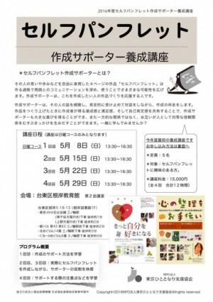 2016.5 養成講座チラシ _PAGE0000