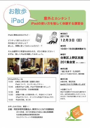 お散歩iPad(2017)-表